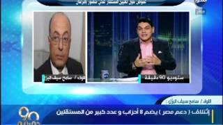 فيديو ـ سيف اليزل: «عدلي منصور» الأقرب لرئاسة البرلمان