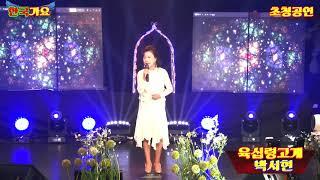 가수 박서현=육십령고개{타이틀곡}한국가요연예협회{창단식…
