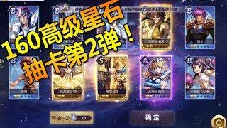 圣斗士星矢 - 抽卡视频第二弹~160发高级星石