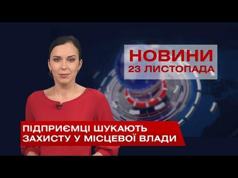 Телеканал ВІТА: НОВИНИ Вінниці за понеділок 23 листопада 2020 року
