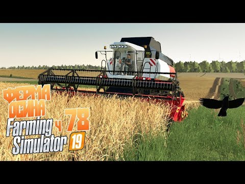 Чем мы до смерти напугали ворон? - ч78 Farming Simulator 19