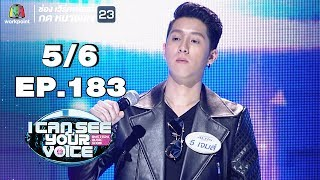 I Can See Your Voice -TH   EP.183   5/6   เอกชัย ศรีวิชัย   21 ส.ค. 62