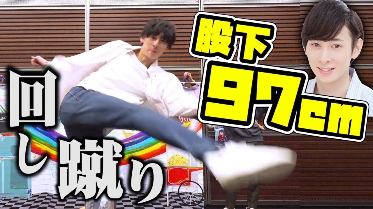 股下97cm俳優・田中涼星の回し蹴り【2年前に流行ったボトルキャップチャレンジ】