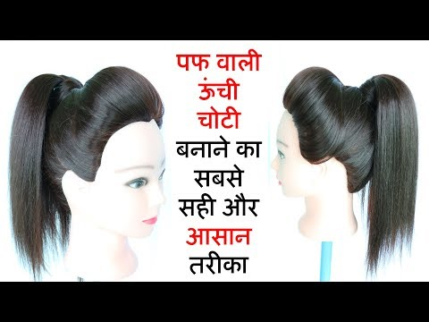 high-ponytail-with-puff-|-ponytail-|-simple-hairstyle-|-cute-hairstyle-|-prom-hairstyles-|-hairstyle