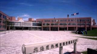 北海道札幌国際情報高等学校校歌