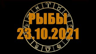 Гороскоп на 23.10.2021 РЫБЫ