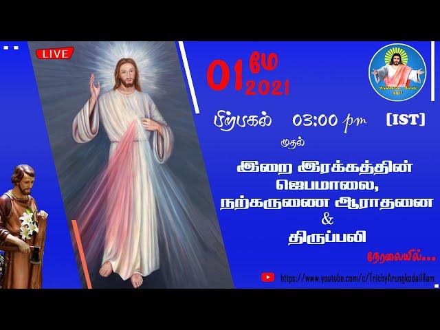 01-05-2021 | 03:00 pm (IST) முதல் | இறை இரக்கத்தின் ஜெபமாலை, ஆராதனை & திருப்பலி| AKI