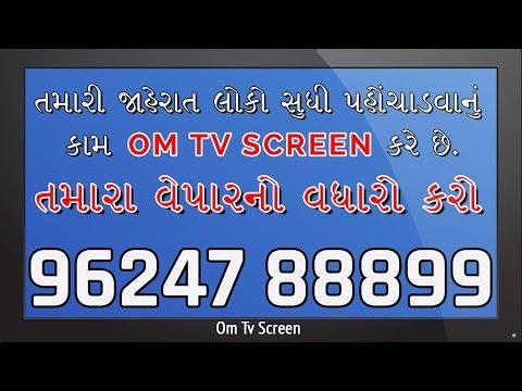 Om Tv Screen Surat Official  | Digital Outdoor Led Tv Media Publicity
