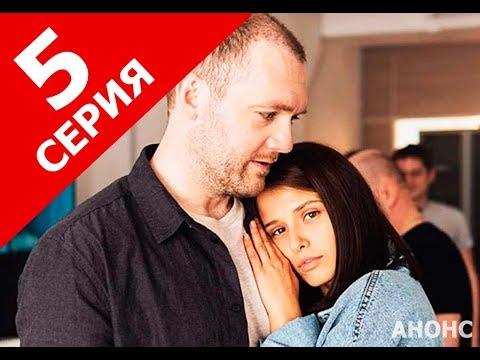 БЫВШИЕ 2 СЕЗОН 5СЕРИЯ (сериал 2019). Анонс и дата выхода