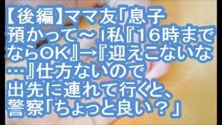 【前編:キチママ】ママ友「息子預かって~」私『16時までならOK』→...