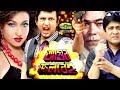 Agun Jolbei | ft Amin Khan, Ritu Porna, Amit Hasan, Rajib | India-Bangladesh Joint Movie