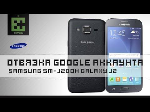 Отвязка Google Аккаунта. Обход защиты FRP Samsung SM-J200H Galaxy J2