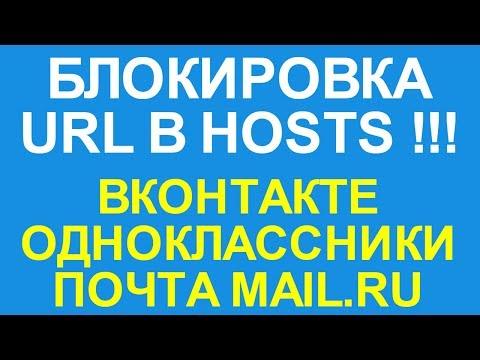 Не открывается почта Mail Ru вконтакте Украина