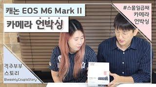 캐논 미러리스 EOS M6 mark2 l 격주부부 새로…