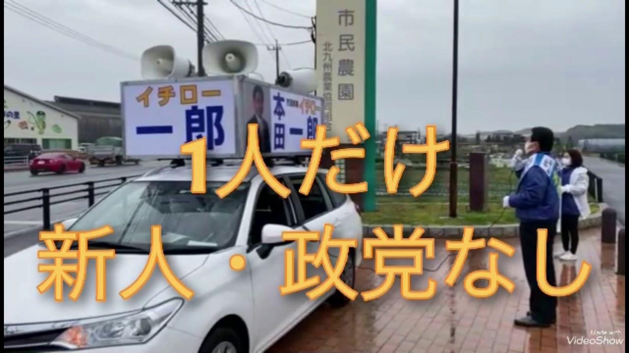 2021 選挙 市議会 北九州 議員