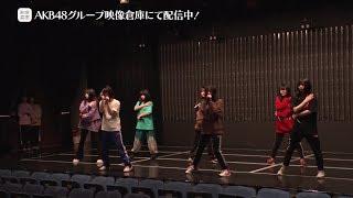 本日よりAKB48グループ映像倉庫にて配信が開始された「2020年1月31日 「夢は逃げない」公演 千秋楽 活動記録@NMB48劇場」の冒頭部分をちょい見せ!...