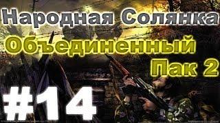 Сталкер Народная Солянка - Объединенный пак 2 #14. Два документа для Акима