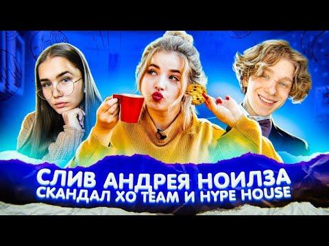 Слив Андрея Ноилза 😲 Война между XO Team и Hype House. Даня Милохин в гостях у Ивлеевой