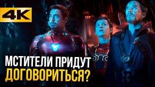 Разбор второго трейлера 'Мстители: Война Бесконечности'. Тони Старк против Доктора Стренджа?