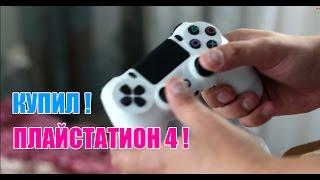 Глад Валакас - Купил PlayStation 4 ! Моё первое знакомство !(Глад Валакас Stream https://www.twitch.tv/gladiatorpwnz Глад Валакас VK Public - https://vk.com/gladiatorpwnz Глад Валакас VK ..., 2016-08-05T21:38:29.000Z)