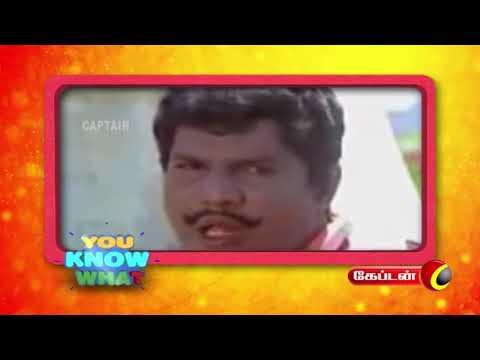 Like: https://www.facebook.com/CaptainTelevision/ Follow: https://twitter.com/captainnewstv Web:  http://www.captainmedia.in | EP-8 | VJ KARTHIC | vina vidai tamil | general knowledge | general knowledge in tamil questions and answers |