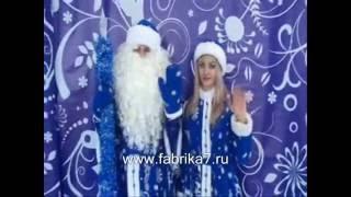 Заказать Деда Мороза и Снегурочку в Костроме(, 2016-10-17T10:23:04.000Z)