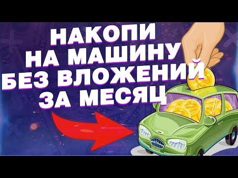 4000 рублей на автомате! Заработок денег в интернете без вложений