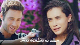 Aslan & Leyla ||  Ты больше не одна [1ep.]