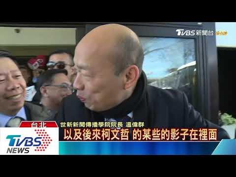 【十點不一樣】訴說北農政治惡鬥 韓國瑜史丹佛演說自白