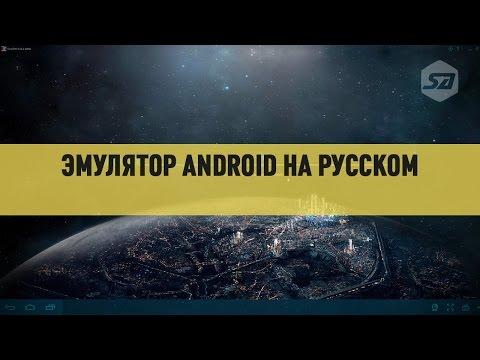 Эмулятор Android на русском