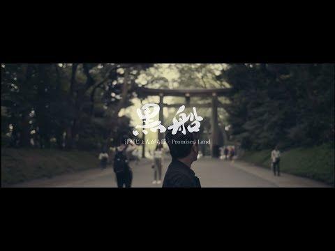 黒船「津軽じょんがら節~Promised Land」Official MV