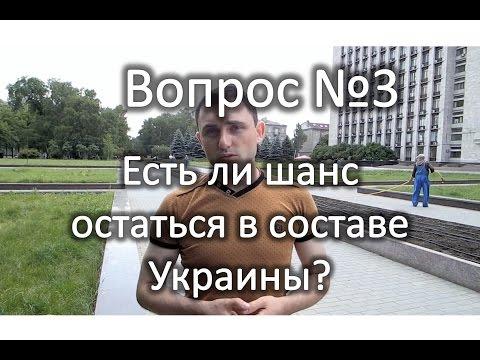 знакомства украина донецк