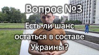 Украинец в Донецке. Жители о шансе остаться в составе Украины.