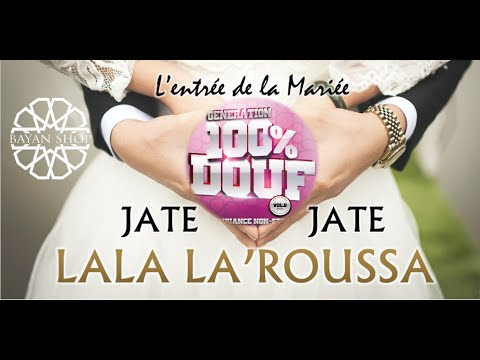 ***JAT LALA LA'ROUSSA*** ANACHID MARIAGE 100% DOUF (Entrée De La Mariée) -Loukmane Abouacem- 2016