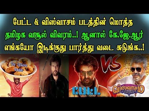 பேட்ட & விஸ்வாசம் படத்தின் மொத்த தமிழக வசூல் விவரம் | Petta & Viswasam Tamilnadu Collection| SRFC