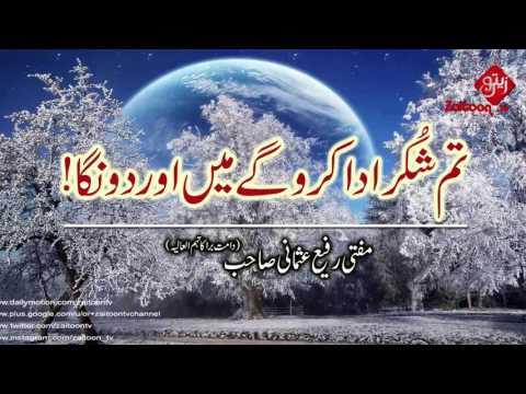 Tum Shukar Ada Karoge Mai Or Dunga   Mufti Rafi Usmani Sahab