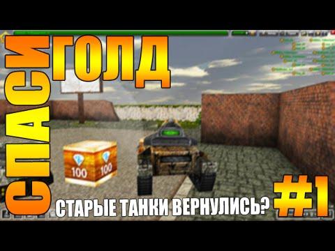 видео: ШОК!!! | Спаси Голд №1 | old tanks | Старые танки вернулись?