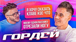 Дима Гордей — Сахарный Диабет, Клава Кока и Эмоции (Подкаст Джарахова №1)