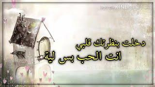 نوال الزغبي / حبة كراميل /كلمات