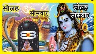 Solah Somwar Vrat Katha (सोलह  सोमवार व्रत कथा )