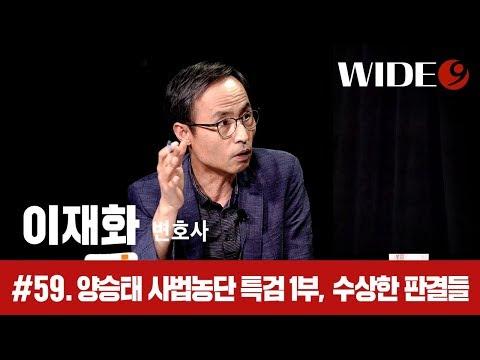 [전국구 시즌2] 59회 : 양승태 사법농단 특검 1부, 수상한 판결들