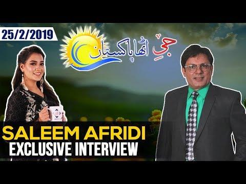 Exclusive Interview With Saleem Afridi | G Utha Pakistan 25th February 2019 | GTV News Mp3