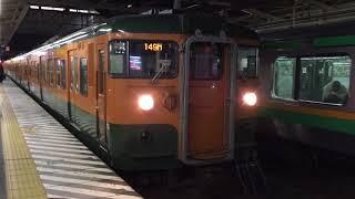 引退発表! 高崎車両センター115系! 高崎駅発車シーン