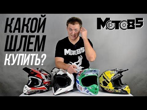 Как выбрать мотошлем. Сравнение дорогого и дешевого кроссового шлема.