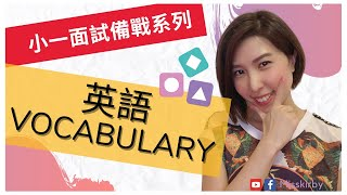 Publication Date: 2020-09-15 | Video Title: 【小一面試備戰系列】《MissK面試題目庫#06》英語VOC
