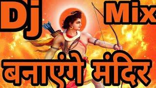 🚩Banayenge Mandir Dj Song🚩|| 2020 Ramnavami Dj Hard Punjabi Dholki Mix DJ Raja Dhanbad