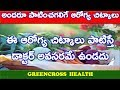 health tips in telugu - daily health tips - telugu health tips- greencross health