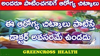 health tips in telugu - daily health tips - telugu health tips- greencross health