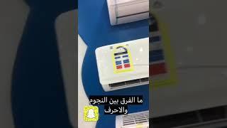 الفرق بين النجوم والاحرف للمكيفات بالسعودية