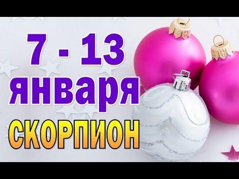 Таро прогноз (гороскоп) с 7 по 13 января – СКОРПИОН